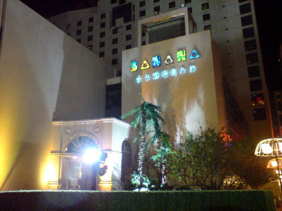 うしろの大きな建物が「賽特飯店」です。