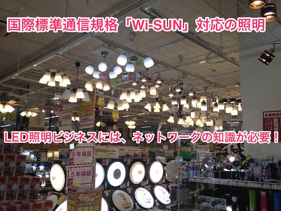 【新・照明の常識】④LED照明や家電製品の管理システム(HEMS)対応の無線通信規格 Wi-SUNがやってくる!