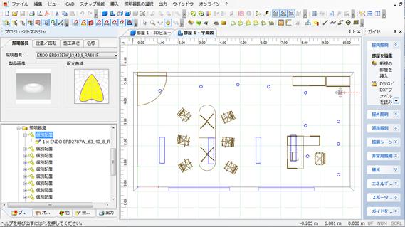DIALux 2D操作画面