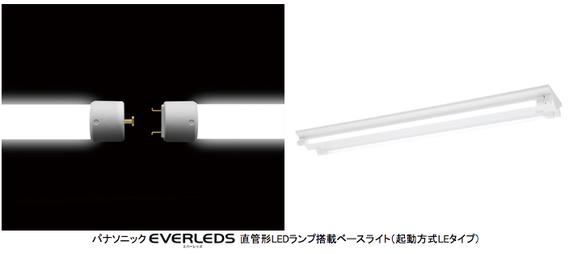 直管形LEDランプ搭載ベースライト