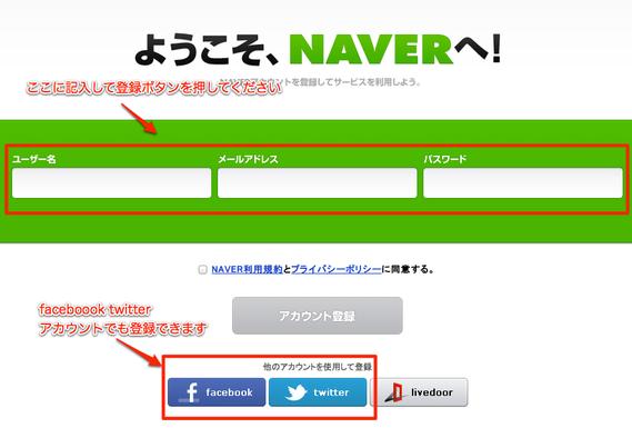 NAVER会員登録