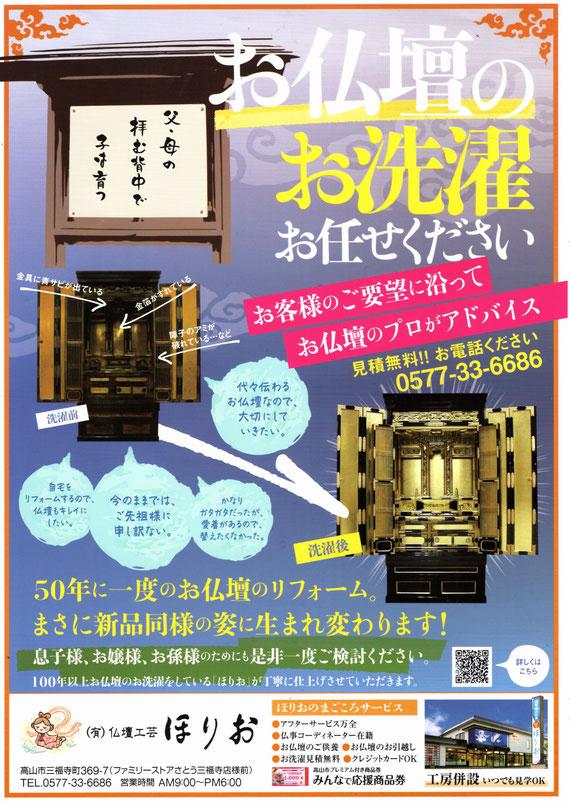 お仏壇の金具のサビや金箔のはがれなど気になるところは職人のいる岐阜県高山市の当店へどうぞご相談くださいませ。ご予算に合わせてご提案いたします。