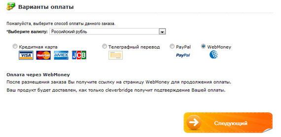оплата сайта на Jimdo