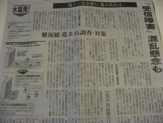 2010/09/08 朝日新聞
