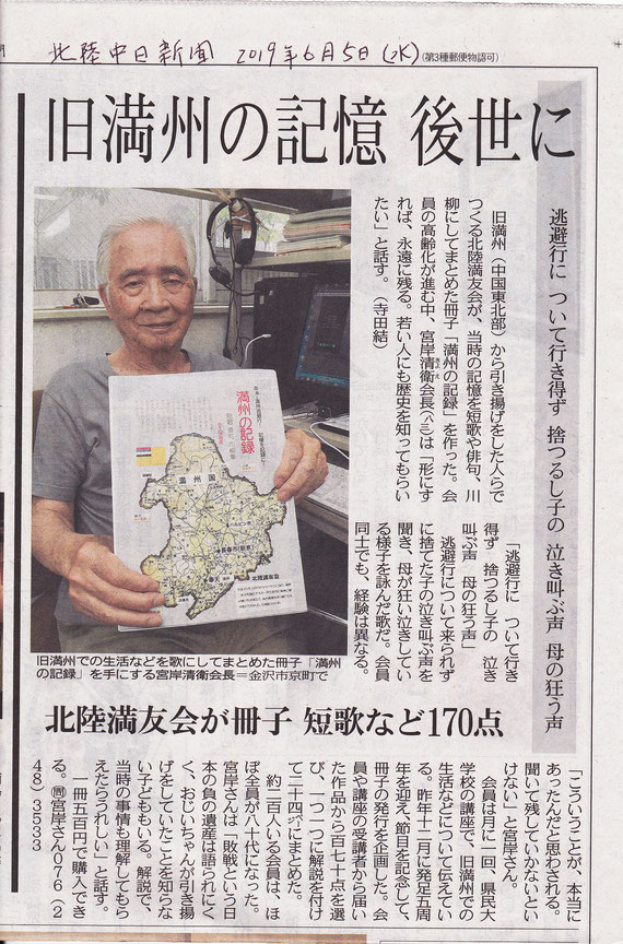 令和元年6月5日北陸中日新聞朝刊に紹介されました。