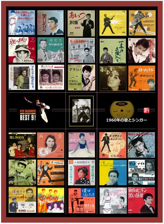 1960年の昭和歌謡
