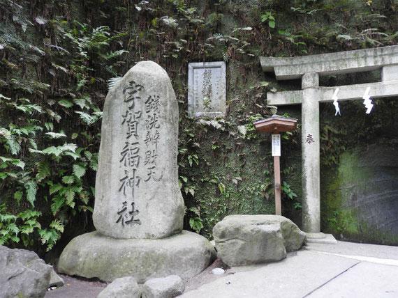 トンネル入り口の、銭洗弁財天、宇賀福神社の石碑