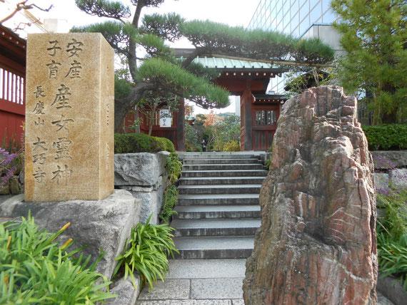 産女霊神大巧寺の石碑