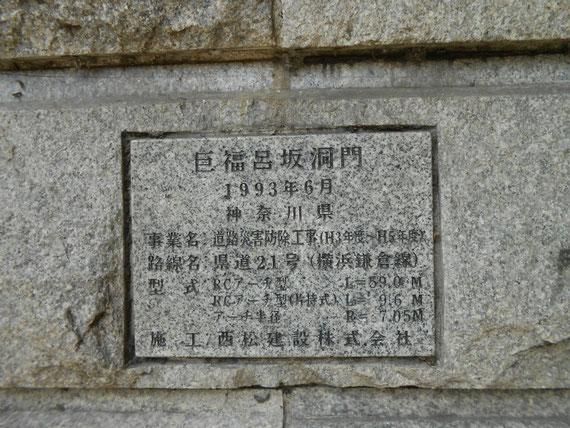 石に彫られた竣工掲示板