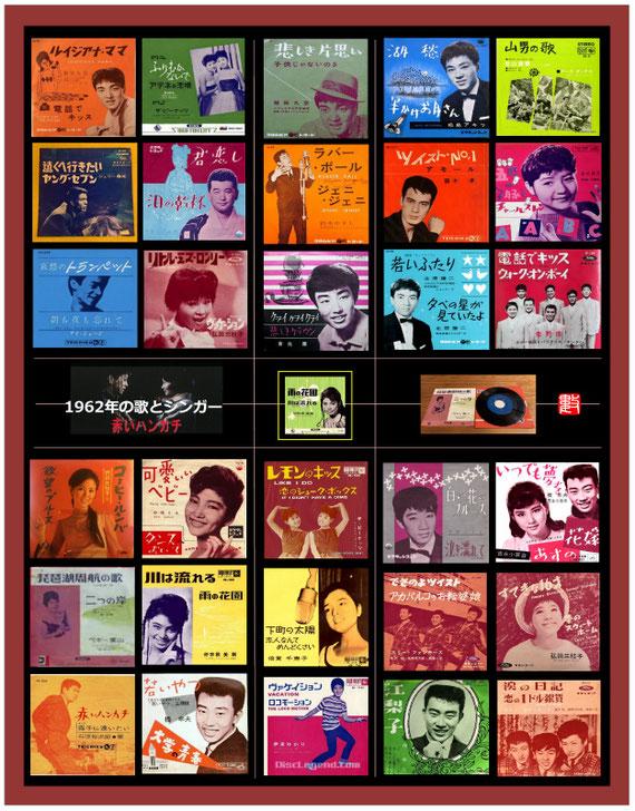 1962年の歌とシンガー