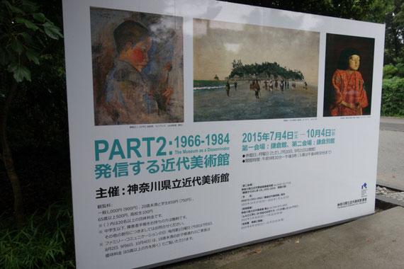 八幡宮の参道からの入り口の、展示案内板