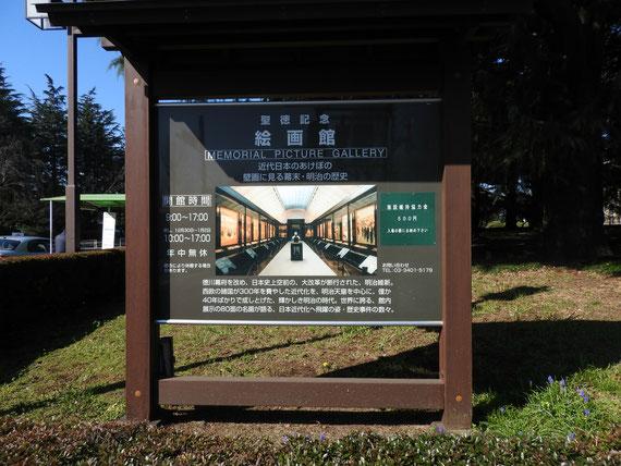 聖徳記念絵画館案内板