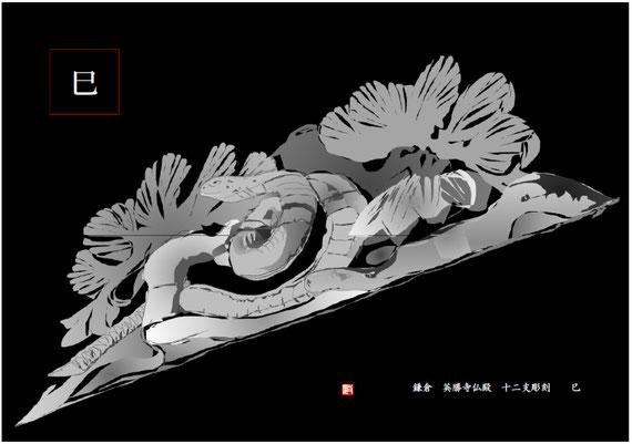 鎌倉英勝寺仏殿 十二支 巳 2018/07/26制作