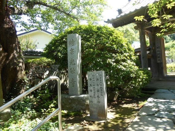 時宗光触寺の石塔