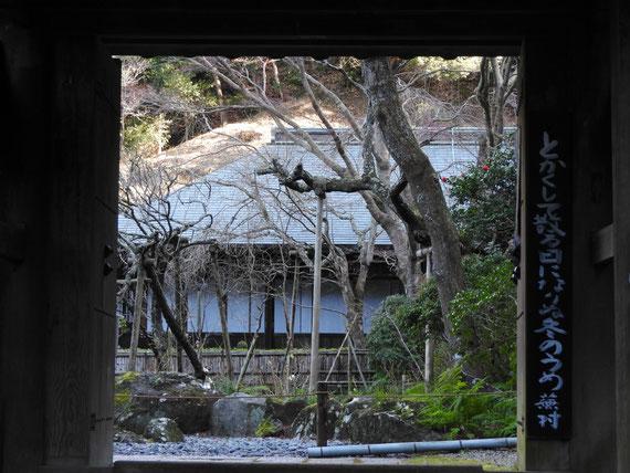 瑞泉寺山門から前庭園を観る