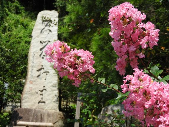 9月の道端の道元道士の碑と、百日紅の花