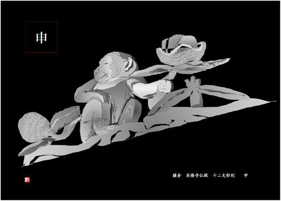 鎌倉英勝寺仏殿 十二支 申  2018/08/02制作
