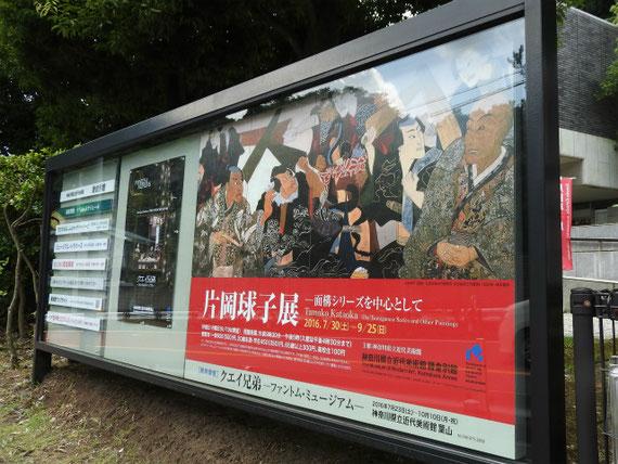 鎌倉近代美術館別館の片岡球子展の掲示