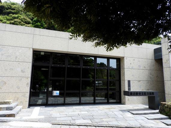 鎌倉歴史文化交流館 正面入り口