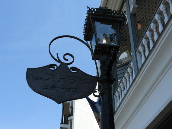 レストラン街灯