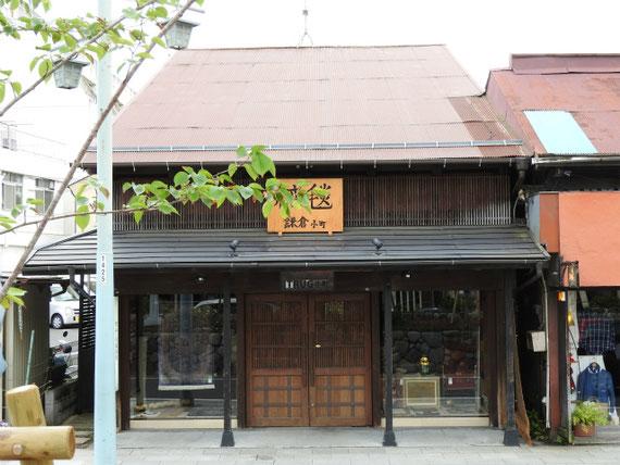 鎌倉絨毯の店の古民家