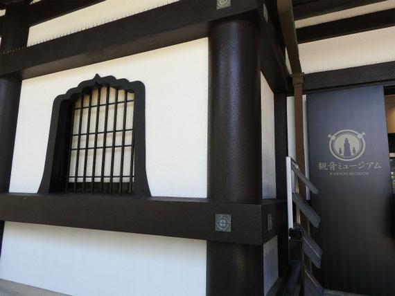 観音ミュージアム