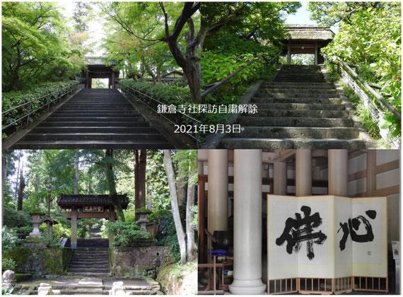 鎌倉寺社探訪自粛解除