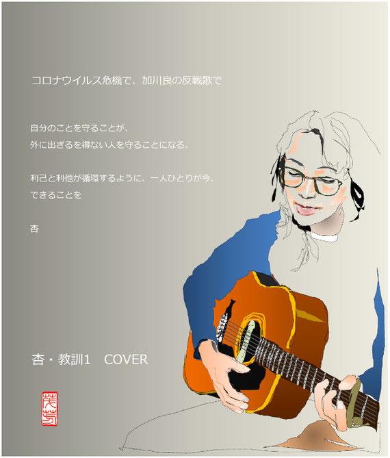 杏・教訓1 オートシェイプ画