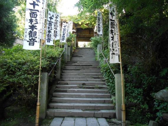 山門に向かう石段。両側の奉納幟