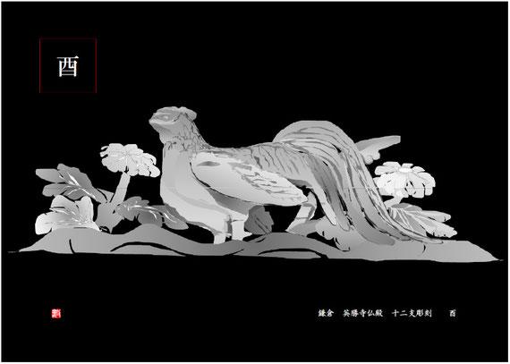 鎌倉英勝寺仏殿 十二支 酉 180803制作