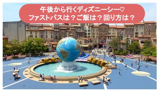 Disney Sea1