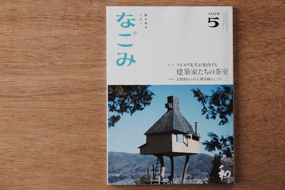 茶道雑誌『なごみ』2019年5月号の表紙は高過庵