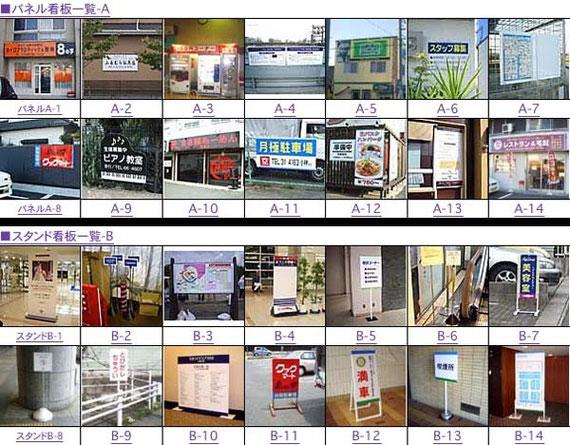 【パネル看板】&【スタンド看板】の製作事例