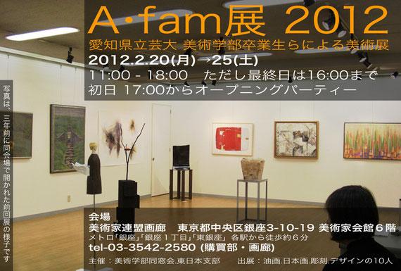 A・fam展2012