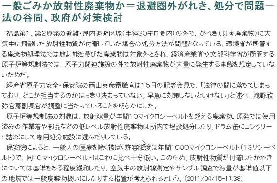 【国家による放射能汚染ロンダリング】