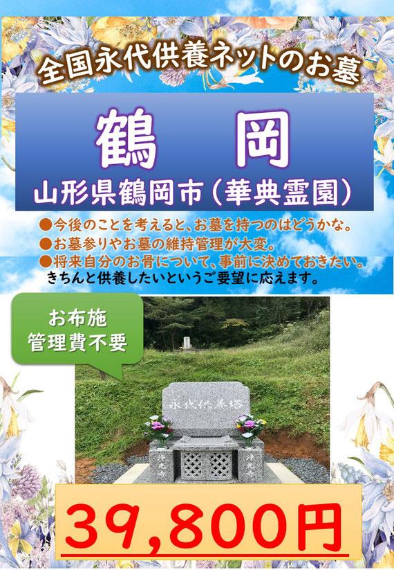 全国永代供養墓ネットの永代供養墓、東北 山形県 鶴岡市 永代供養墓 合祀墓