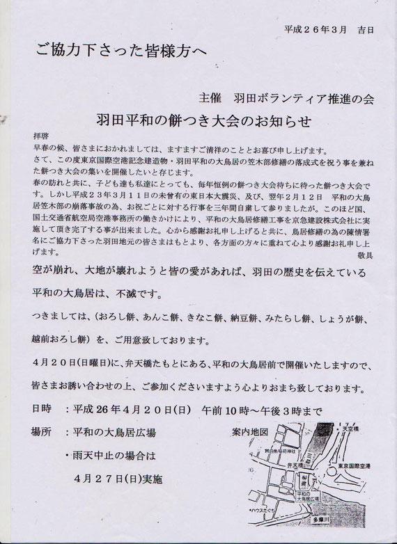 羽田平和の餅つき大会のお知らせ