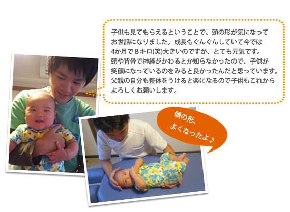 大阪整体,ボディーケア松本への喜びの声,赤ちゃん整体