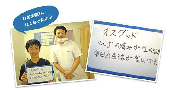 大阪の整体院ボディーケア松本への喜びの声,小児整体