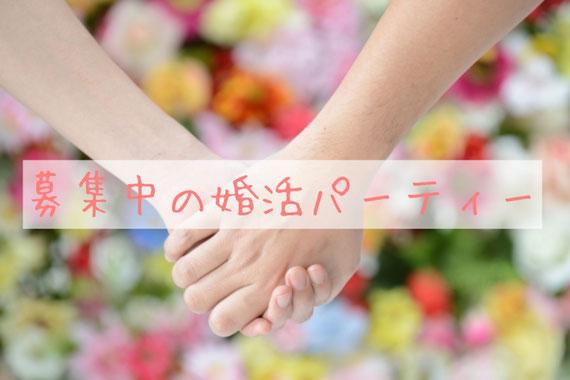 パーティーパーティー福島の婚活パーティー募集中