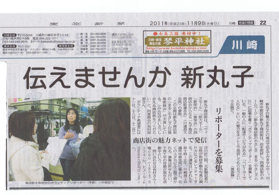 東京新聞川崎版(クリックすると拡大できます)