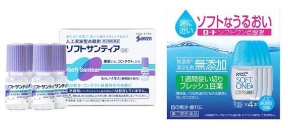 ドライアイの治療に使われる人工涙液の点眼。ソフトサンティアとロートソフトワン。