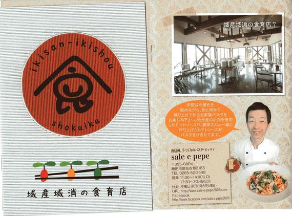 飯田市 域産域消の食育店 パンフレット