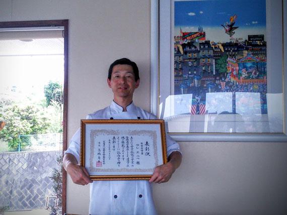 サレエペペ 食品衛生 表彰 優良施設