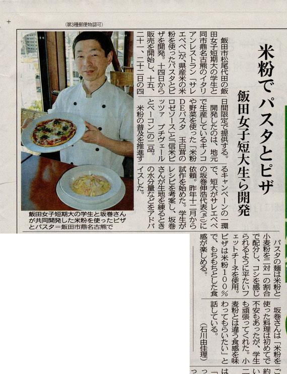 中日新聞 サレエペペ 飯田女子短期大学 米粉フェア パスタ ピザ