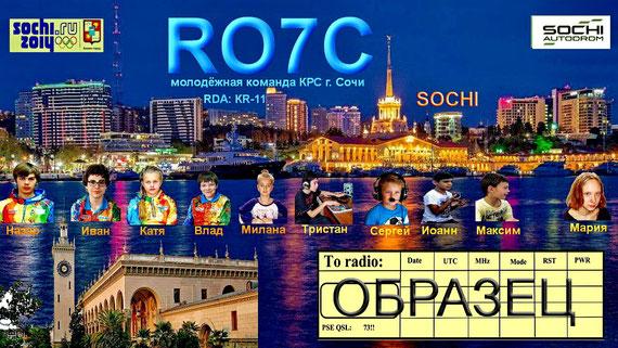 QSL-карточка молодёжной команды RO7C клуба радиолюбителей г.Сочи