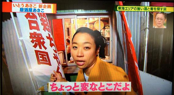 中京テレビ PS 殿町珈琲ロケ 2013年1月20日放映