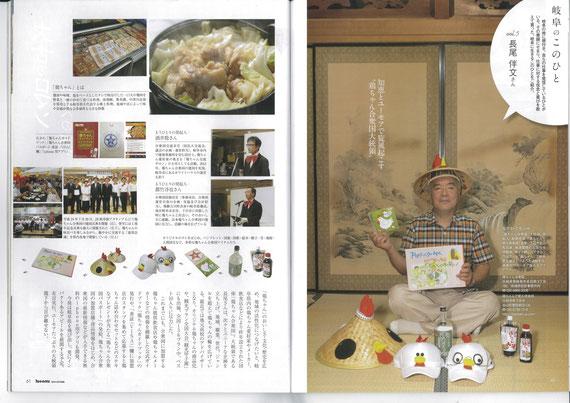 5月26日 朝日新聞