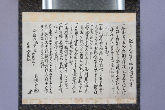 藤堂藩伊賀者木津家文書。伊賀国における伊賀者の史料。忍術を学ぶときに取り交わした師弟の間での誓約書。忍術を勉強していたことがわかる。
