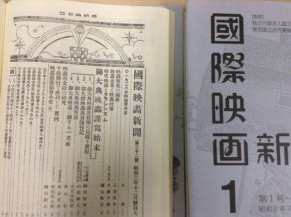 戦前の映画雑誌などを見て調査を行ないます。  見開きになっているのは昭和の即位礼のニュース映画の特集号の目次です。